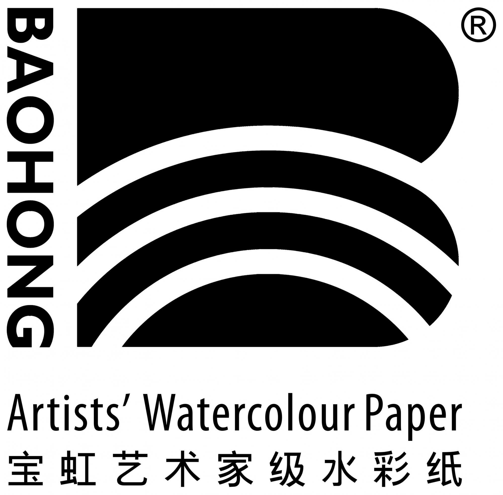 The Baohong Artists' Watercolour Paper Prizes